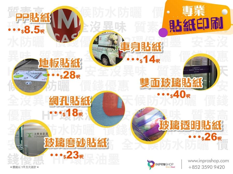Inproshop Sticker Price Banner
